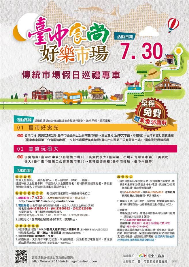 台中市府市場文化輕旅遊,7月30日起推出5梯次假日巡禮專車。(圖/台中市府提供)