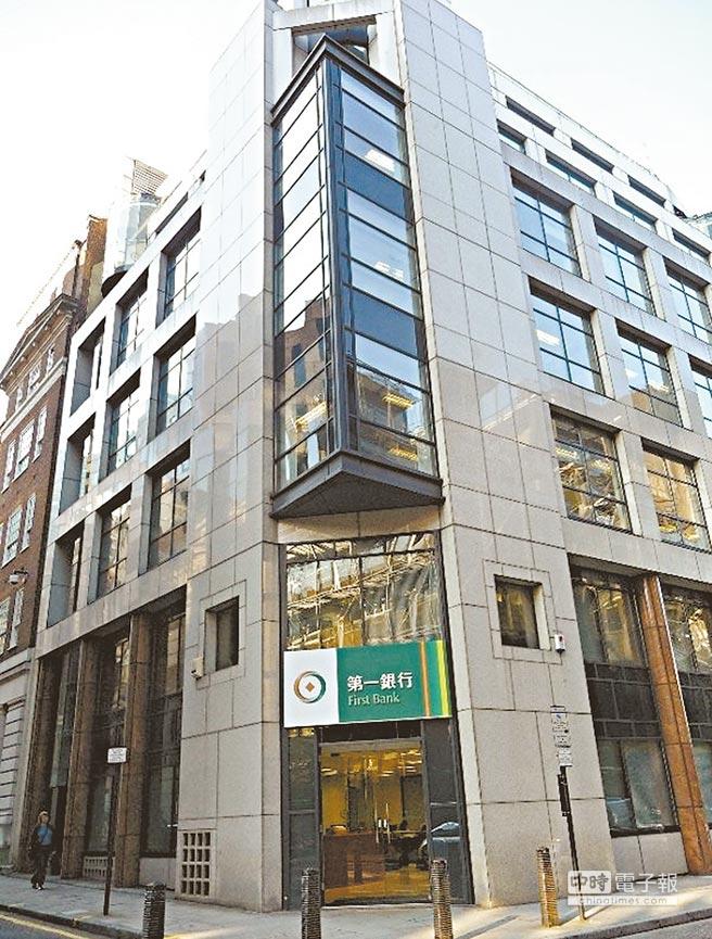 第一銀行倫敦分行(摘自第一銀行官網)