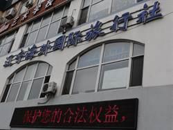 火燒車遼寧旅行社拒訪 推擠記者關大門