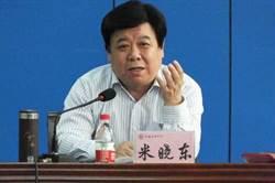 周永康家族「白手套」:米曉東一審判五年