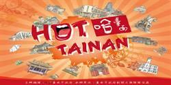 《HOT Tainan哈臺南》第3頻道邀您一起學英語