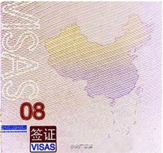 大陸護照標示「九段線」 在越南海關被擋