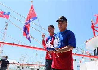 船長著國旗裝出海 預計6天後抵太平島