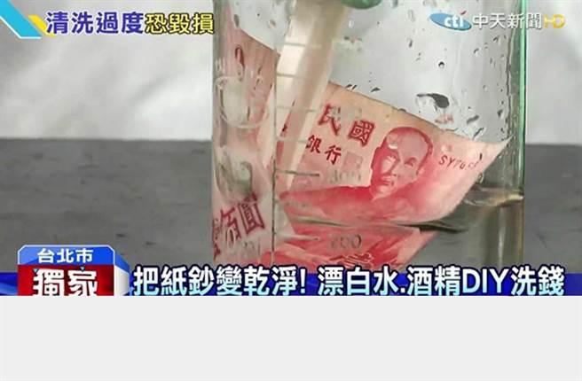 合法「洗錢」這樣做! 漂白水、酒精DIY洗鈔票