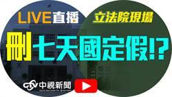 刪七天國定假?! 一例一休勞基法初審