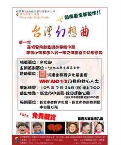 紙風車劇團「台灣幻想曲」 24日新北市中和開演