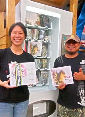 杜寒菘打造魯凱文化傳播站 販賣機賣繪本