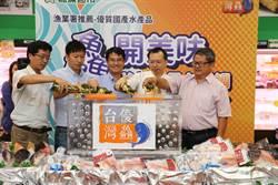 台灣鯛營養價值高 父親節孝親好選擇