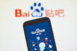 百度推廣賭博網站 北京市政府責令整改