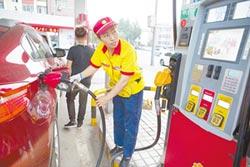 陸油價下調 回歸5元人幣時代