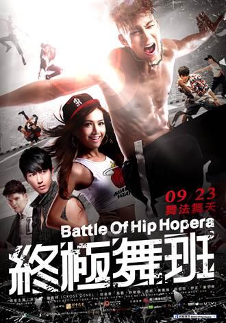 《終極舞班》翁滋蔓、Casper將京劇與街舞合體!