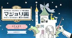 戀愛魔鏡聯手日本插畫家,幫你打造專屬「似顏繪」大頭貼!