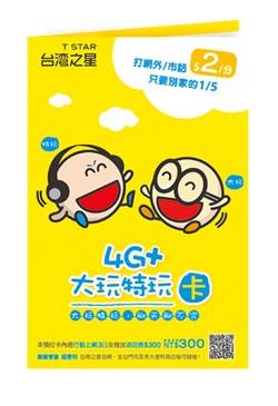 fun暑假 台灣之星首推4G+大玩特玩卡