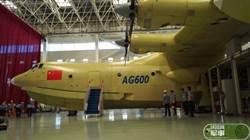 AG600兩棲飛機 大陸爭南海新利器