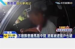 翁酒駕開車睡著 民眾以為身體不適破窗救人