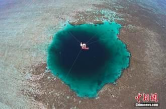 經營南海 陸替世界最深海洋藍洞命名