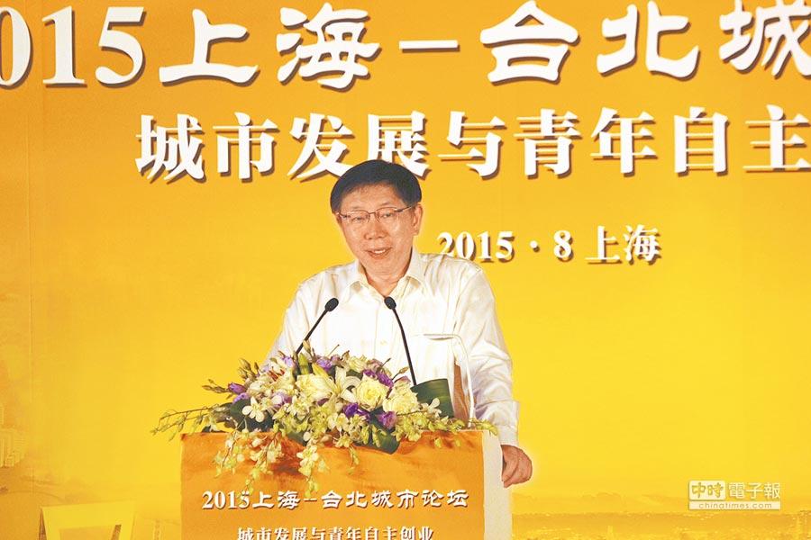 去年台北上海雙城論壇,台北市長柯文哲曾表示「台北與上海的友誼永遠不會改變,只要有利於兩岸和平發展,「我都不會拒絕!」(本報資料照片)