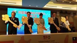 貿協「印度臺灣商品行銷中心」啟動