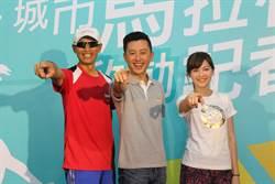 新竹城市馬拉松  林智堅邀跑者熱情相挺