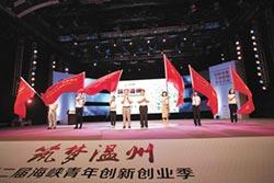 溫州海峽青年 創業、創新季啟動