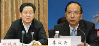 四川、安徽兩副省長被雙開 皆涉貪腐情婦
