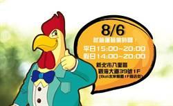 睽違20年!「香雞城」8月6日重出江湖