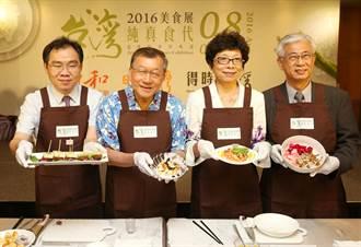 2016台灣美食展 8月5日台北世貿登場