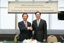 凱基證攜手韓國三星證券 簽署MOU