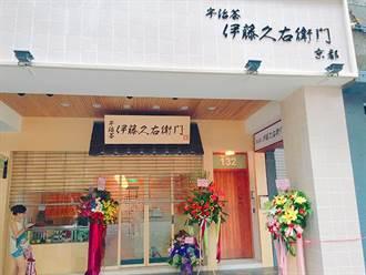 抹茶控請尖叫!伊藤久右衛門海外唯一分店就在台北