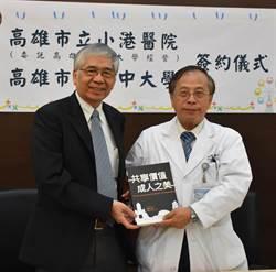 小港醫院與空大「網路教學節目合作計畫」簽約