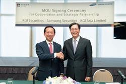 凱基證與韓國三星證簽署MOU