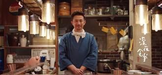 華語版《深夜食堂》殺青 原著安倍夜郎上食堂認證