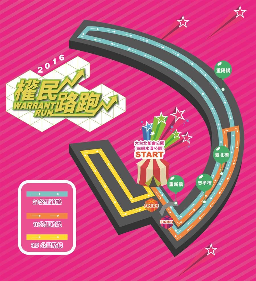 第三屆權民路跑今年首度移師大台北都會公園。(驊采整合行銷提供)
