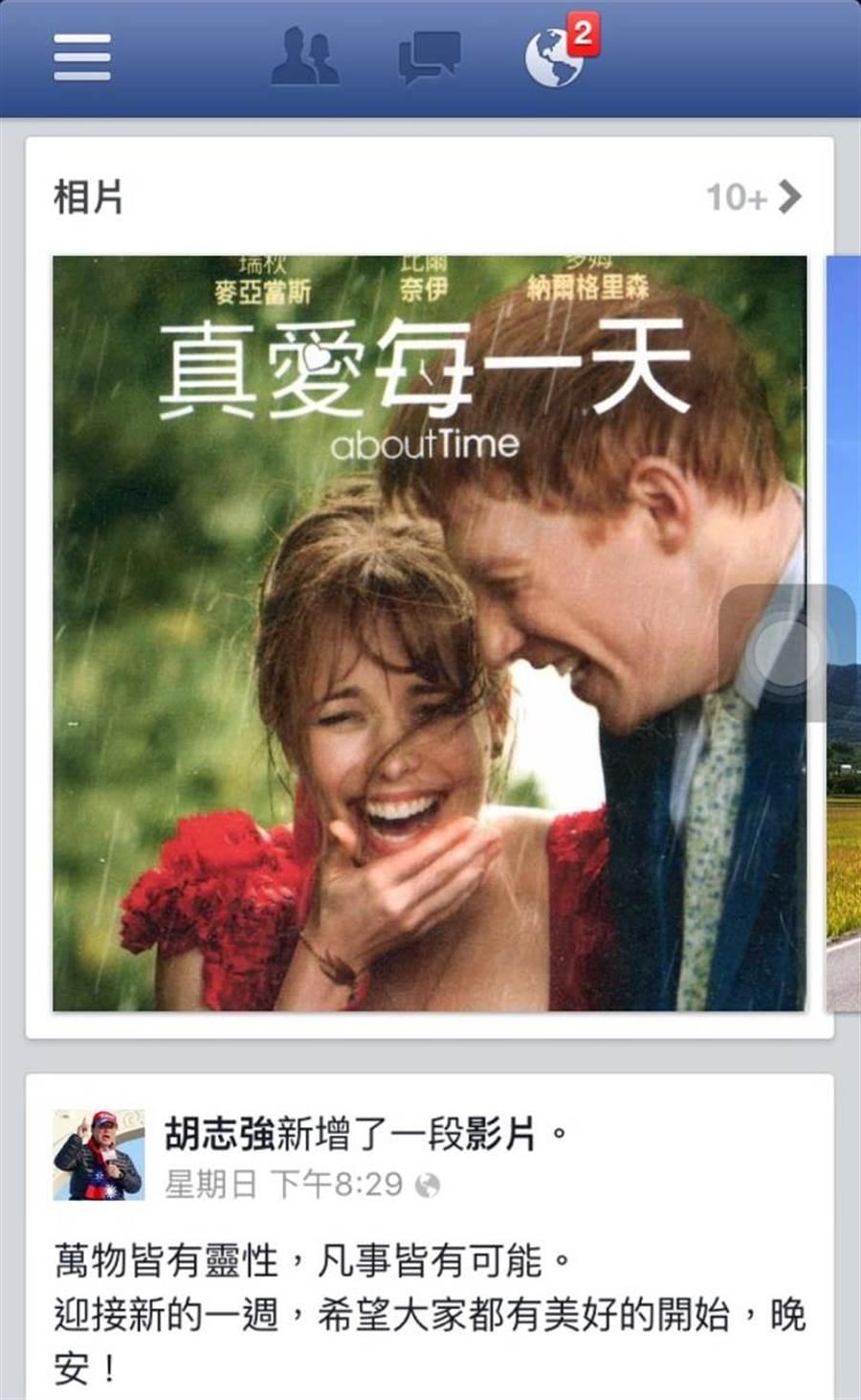 前台中市長胡志強日前在臉書PO上《真愛每一天 About time》電影劇照,好像家有喜事的心情寫照。(翻攝臉書)