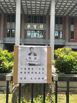 反課綱學生大林逝世1周年 民團重返教育部追思