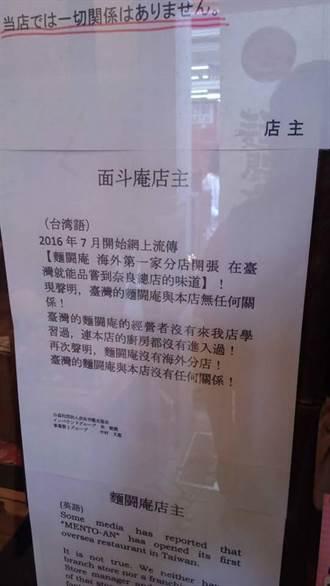 台灣山寨日本名店「麵鬪庵」網友怒斥:丟臉