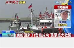 護漁船隊今抵東港!12天航程將對外說明