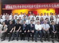 黃瑞仁接任台大醫院雲林分院長 訂下5大新目標
