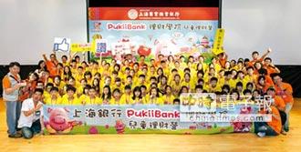 讓子女從小建立正確金錢觀 上海銀兒童理財營 熱鬧登場