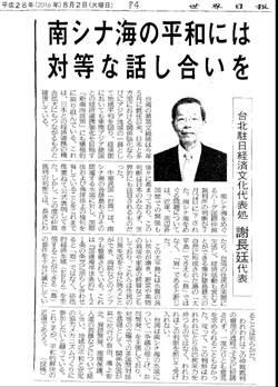 太平島是島!謝長廷在日投書強調台灣主權