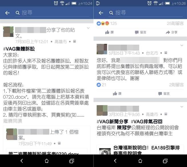 不少台灣奧迪車主已在Facebook上串聯,要提出集體訴訟。(圖/讀者提供)