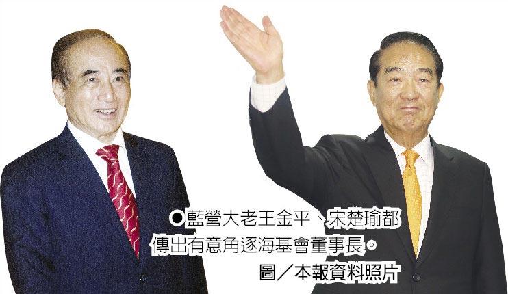 藍營大老王金平、宋楚瑜都傳出有意角逐海基會董事長。圖/本報資料照片