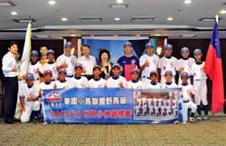 中正國小棒球隊遠征世界少棒賽 陳菊授旗