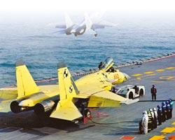 遼寧艦10機現甲板 戰力倍增
