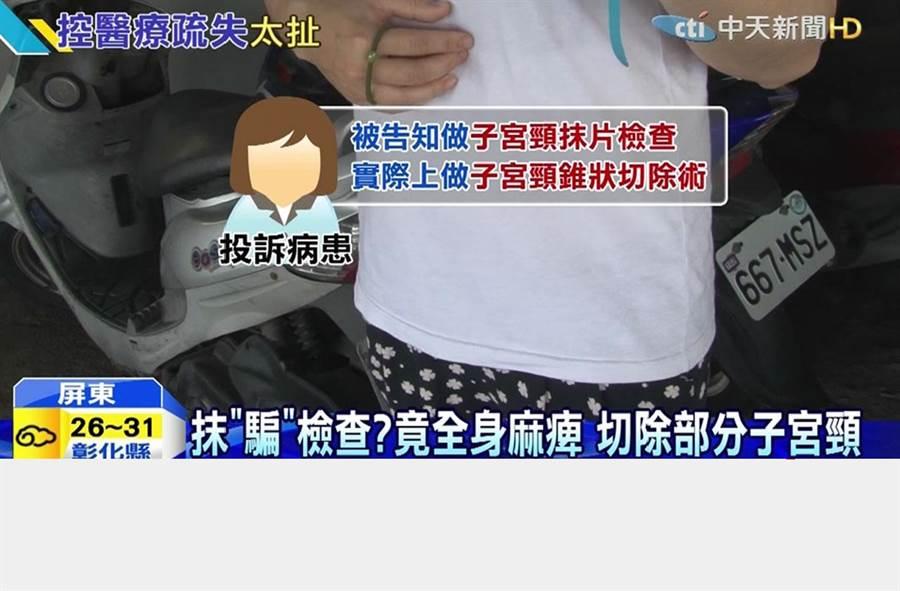 抹「騙」檢查?竟全身麻痺 切除部分子宮頸 /圖截自中天新聞