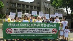 反菸團體政院抗議日本菸商台南設廠