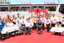 彰化縣第2輛大型復康巴士啟用提供身障走出戶外