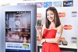 萬事達卡NFC智慧手機嗶付潮 在台啟動
