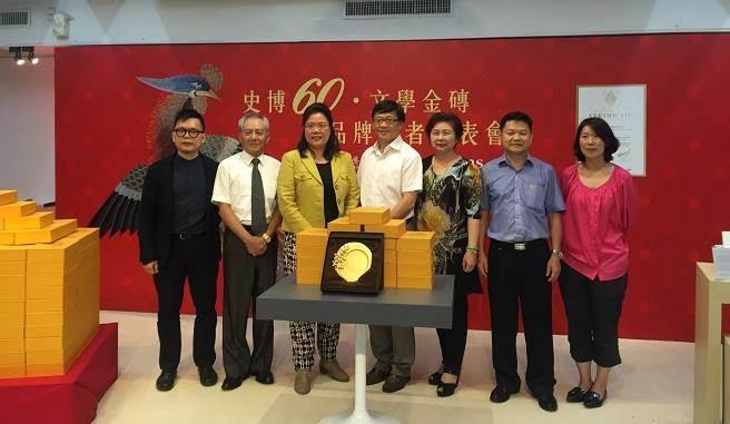 Collins執行總裁陳藹茵(左三)贈送史博館館長張譽騰(左四)紀念金雕盤。(時藝多媒體提供)