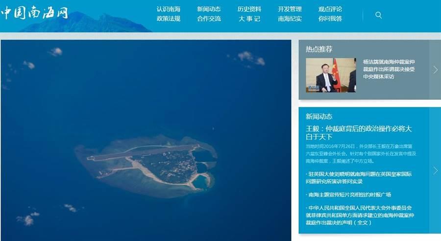中國南海網中文版(見圖)3日上線開通,明確展現北京對南海的立場。(圖/網路)
